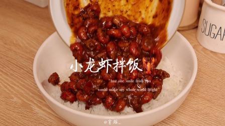 干饭人最费下饭菜!小龙虾拌饭太香香了