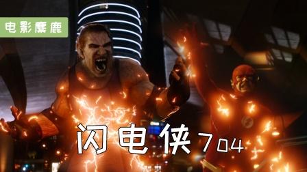 《闪电侠》:实力恐怖的新boss出现,竟能吸收闪电侠的闪电