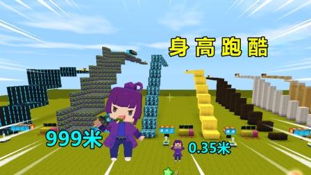迷你世界身高跑酷:我不要当小矮人!使出百段跳长成999米的巨人