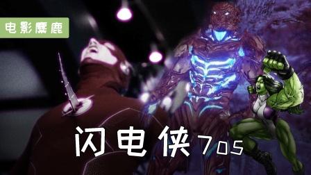 《闪电侠》第7季:闪电侠被萨维塔刺穿胸膛!DC与漫威梦幻联动