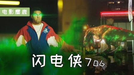 《闪电侠》第七季:静滞力现身,随意玩弄时间,甚至能召唤恐龙!