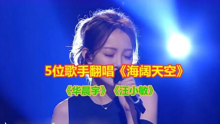5位歌手翻唱《海阔天空》,华晨宇上榜,还是汪小敏女生版的好听