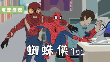 漫威:初代战衣报废,小蜘蛛不靠钢铁侠,独自做出新款防火战衣!