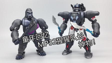 理财产品?MP32猩猩队长擎天圣 BW超能勇士 童年回忆 大鹏评测