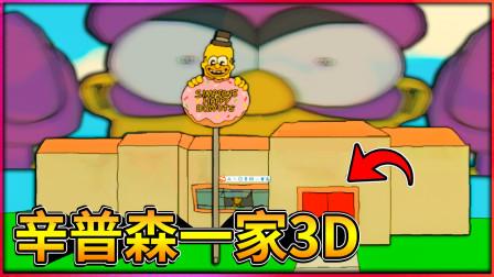 恐怖辛普森一家3D:新玩法大变五夜后宫,被辛普森一家火力拦截?极栗解说