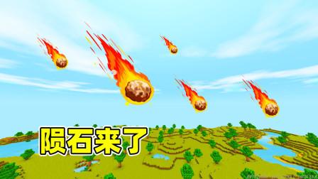迷你世界:撑过4次陨石袭击,小蕾用金子建安全屋,简直坚不可摧