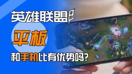 LOL手游:平板的视野真的比手机有优势吗?