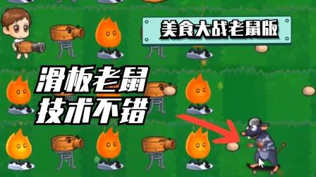 FVM版02:滑板老鼠技术不错呀