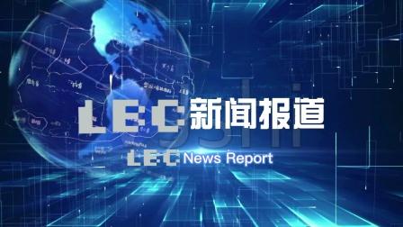 LBC新闻报道片头
