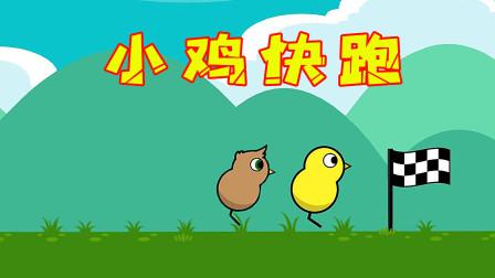 小鸡快跑!我变成一只可爱的小黄鸡,来参加短跑比赛,第一把就拿了第一