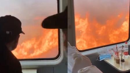 现场!黑龙江一列车行驶途中被大火逼停 火势迅猛车厢被烤得发热