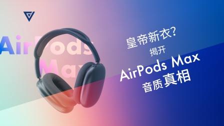 皇帝新衣?揭开AirPods Max 音质真相