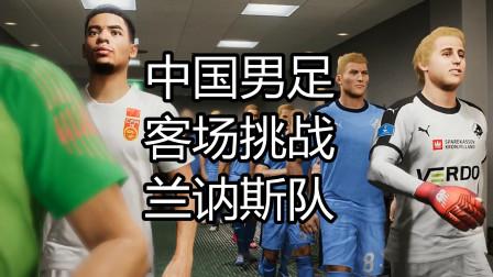实况足球2021,中国男足,客场去挑战兰讷斯队