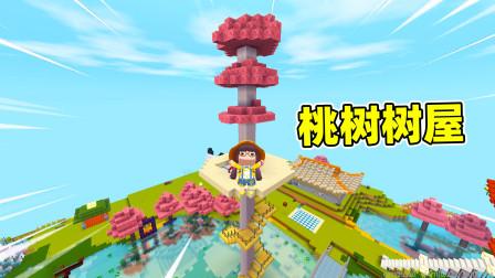 迷你世界高级生存398:桃树也能长成参天大树,上边还飘着桃花!