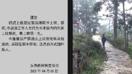 山东一居委会发通告禁止居民上坟?官方批评:工作简单粗暴