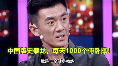 中国版史泰龙,每天1000个俯卧撑,业余时间当演员!