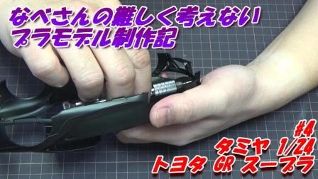 なべさん 田宫24比例 丰田GR Supra #4