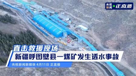新疆呼图壁县一煤矿发生透水事故 直击救援现场