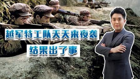 解放军老兵回忆,越军特工队天天来袭,由于太紧张,频频出事