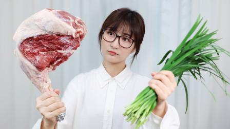 论:如何把羊肉,做成素菜...