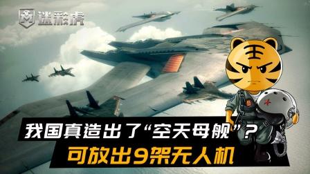 """我国真造出了""""空天母舰""""?可放出9架无人机,将改变战争形态?"""
