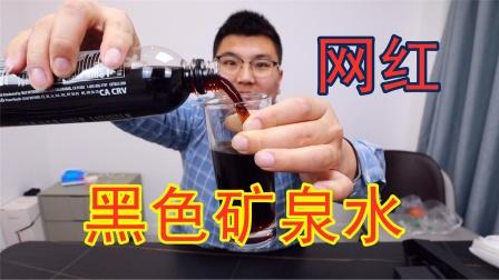 网红黑色矿泉水,颜色像醋一样,太特别了