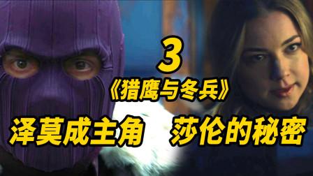 《猎鹰与冬兵》第3集解析!泽莫反客为主!莎伦或藏天大秘密!