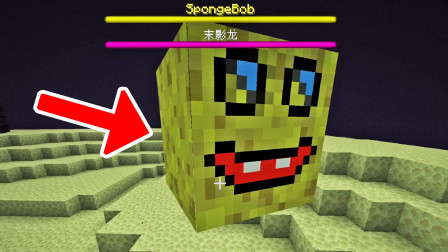 我的世界新BOSS海绵宝宝?会比末影龙厉害吗?Minecraft