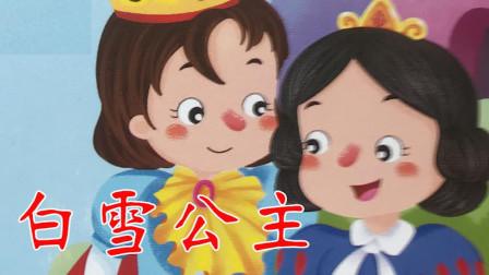 小学语文一年级下册课外阅读童话故事《白雪公主》