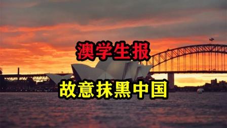 报纸故意抹黑中国,澳学生报紧急出面道歉