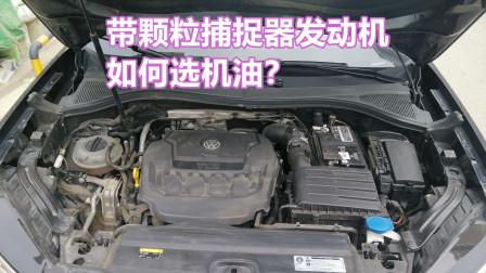 带有颗粒捕捉器的国六发动机,怎么选择机油?选错机油很毁车