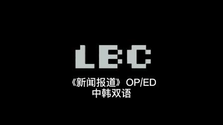 LBC《新闻报道》中韩双语OP/ED