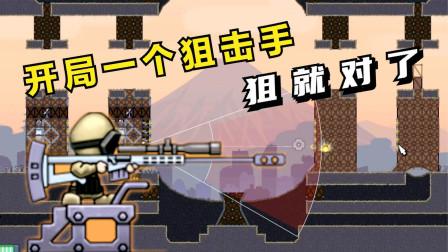 进击要塞:开局一个狙击手,狙就对了!