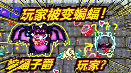 泰拉瑞亚瑟银10:把玩家变成蝙蝠!蝙蝠子爵boss!