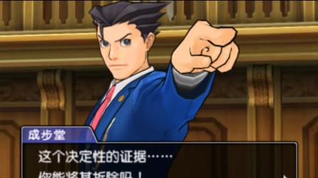 【逐梦】3DS《逆转裁判5》实况2 第一章 逆转的倒计时 后篇