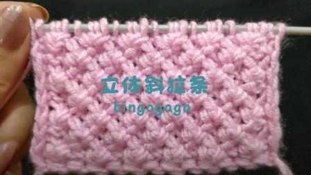另类针法打造别致花样,立体斜拉条编织教程,适合织帽子外套包包
