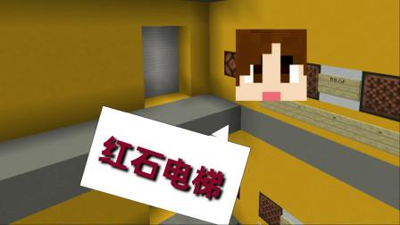 我的世界完美选层电梯3.0发布by明月庄主红石日记