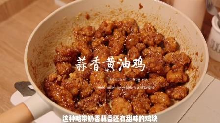 肉食爱好者的终极快乐,鲜美多汁的蒜香炸鸡也太香了吧!