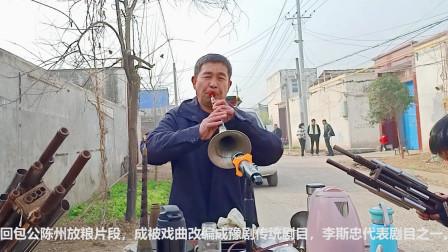 唢呐高手演奏豫剧《下陈州》,经典唱段,你听听怎么样?