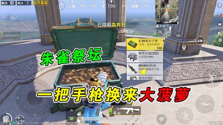 朱雀祭坛四两拨千斤,一把手枪换来大菠萝!