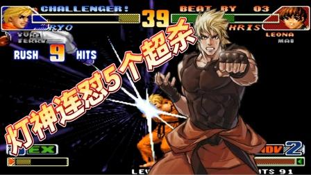 拳皇98C:灯神坂崎良发怒直接5个超杀怼脸,看能否成功翻盘?