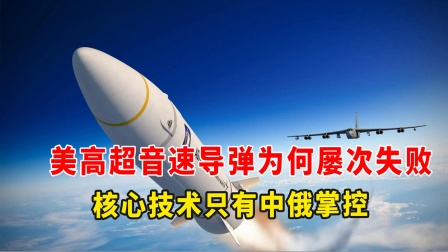 美国高超音速导弹又传噩耗,首次试射翻车,追赶中俄速度又受挫折