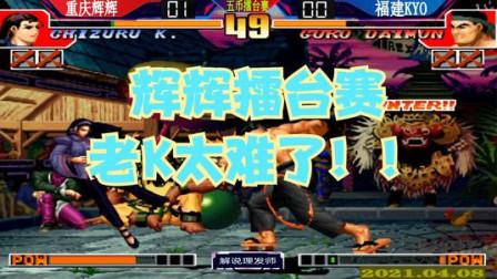 拳皇97 辉辉擂台赛老K太难了!真的太难了!