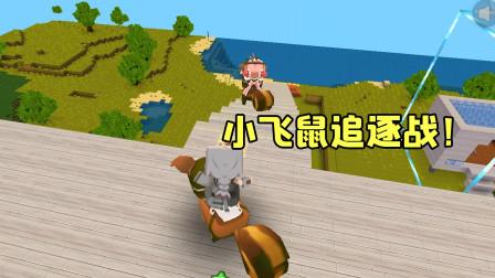 迷你世界:骑上小飞鼠玩追逐战,表妹上蹦下跳还是被我追到了