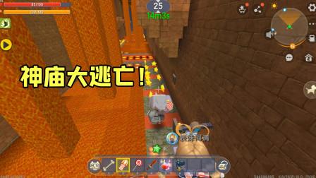 迷你世界:兄妹玩神庙大逃亡,处处都是陷阱,太刺激了!