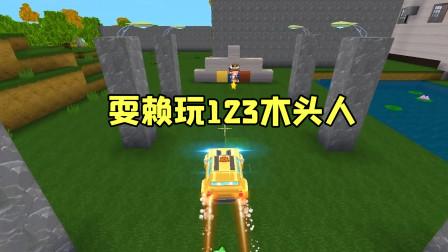 迷你世界:耍赖玩123木头人,阿弦变身大黄蜂直接冲向星星