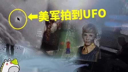美海军承认了ufo的存在,另一段神秘外星人绑架案被网飞公开