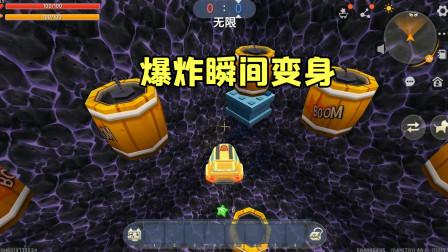 迷你世界:周围全是炸药桶,爆炸的瞬间变身能不能活下来?