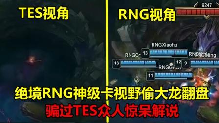 绝境RNG神仙运营,世界级卡视野偷大龙翻盘,骗过TES众人