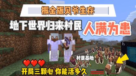 我的世界贝爷振金版:地下世界冒险归来,村民基地人满为患!